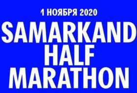 (Русский) В Узбекистане готовятся к ежегодному благотворительному забегу Samarkand Half Marathon.
